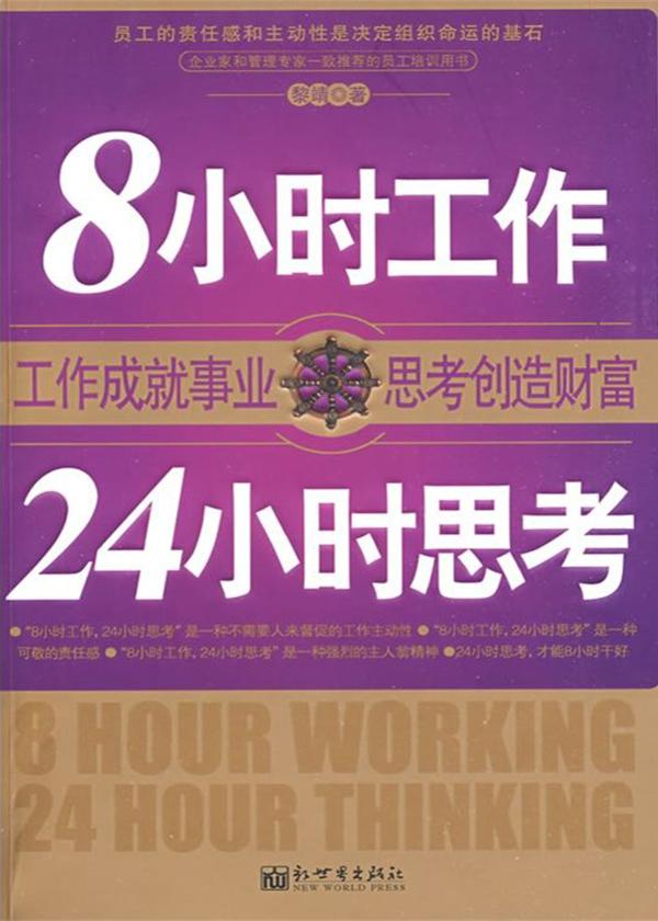 8小时工作24小时思考