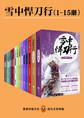 雪中悍刀行(1-15册)