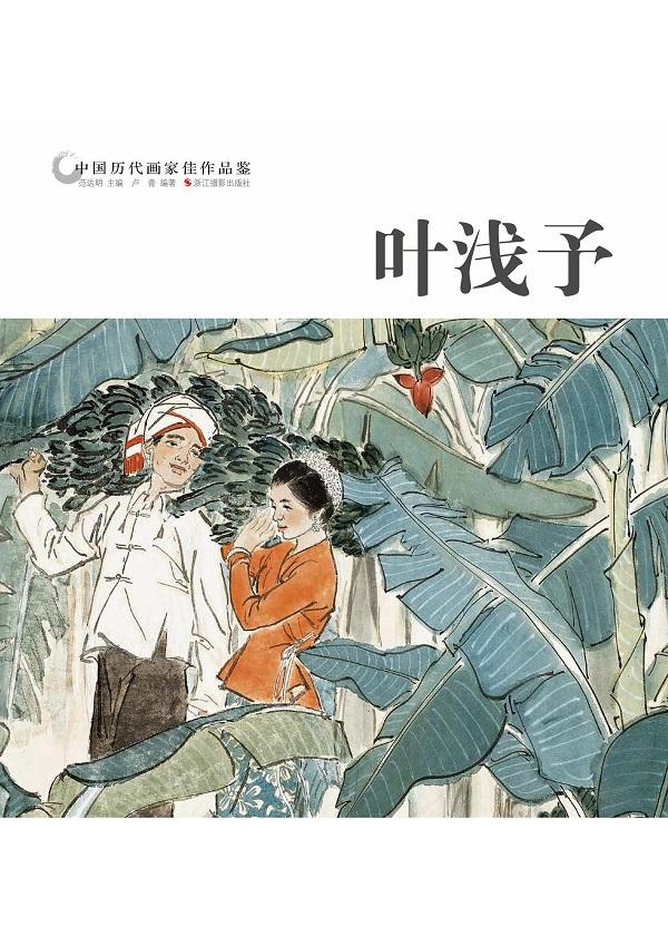 中国历代画家作品鉴:叶浅予
