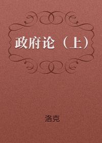 政府论(上)