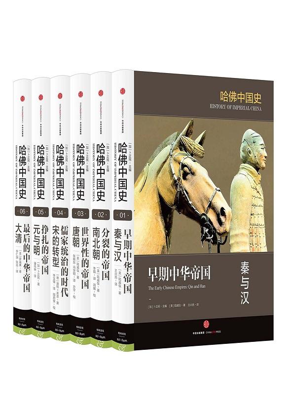 哈佛中国史:套装全6册
