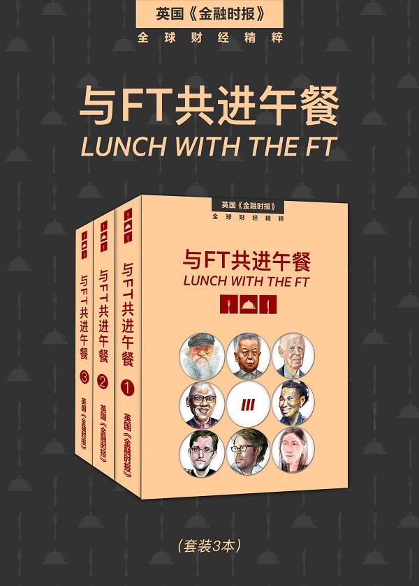 与FT共进午餐(全三册)