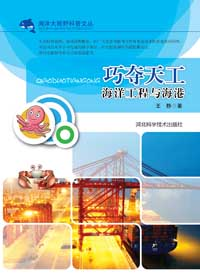巧夺天工:海洋工程与海港