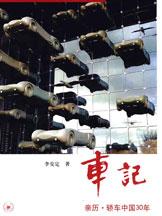 车记——亲历中国轿车30年