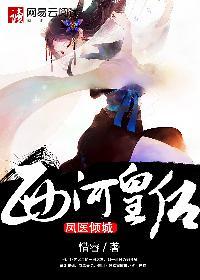 凤医倾城:西河皇后