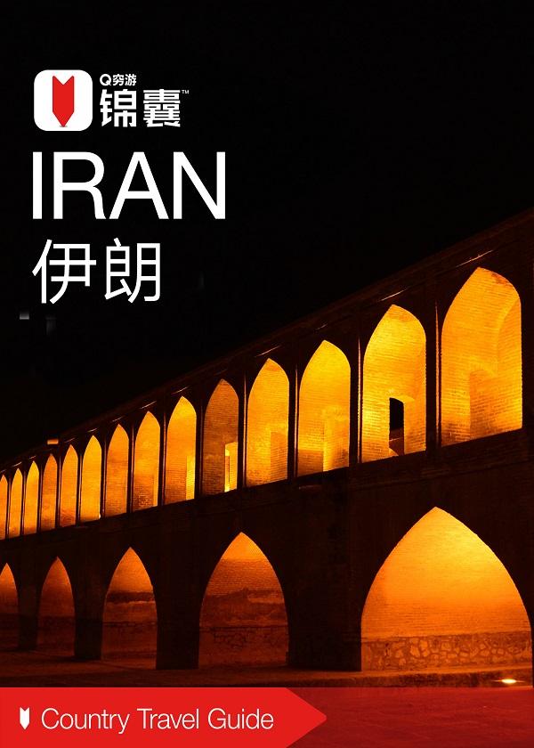 穷游锦囊:伊朗
