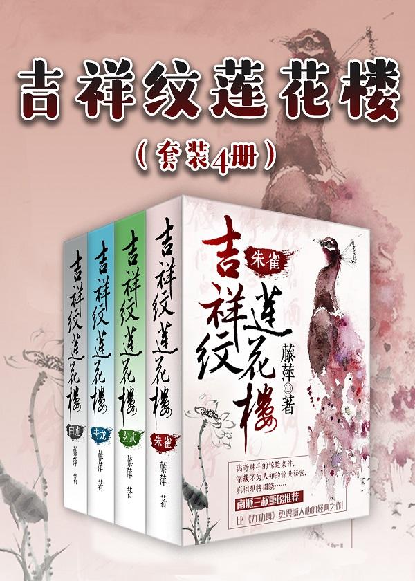 吉祥纹莲花楼(套装4册)