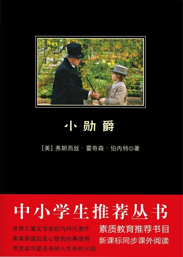 小勋爵(中小学生必读丛书)