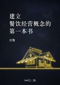 建立餐饮经营概念的第一本书:知乎汪惟自选集