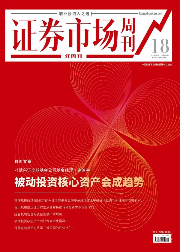 《证券市场红周刊》2021年18期:被动投资核心资产会成趋势