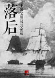 落后:中国文明及其命运
