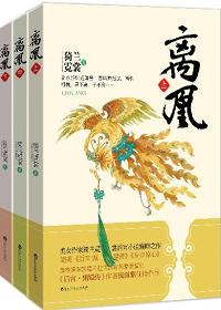 离凰(全三册)