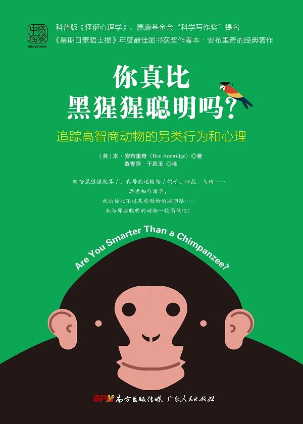 你真比黑猩猩聪明吗?追踪高智商动物的另类行为和心理