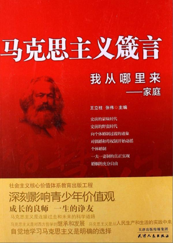 马克思主义箴言:我从哪里来·家庭