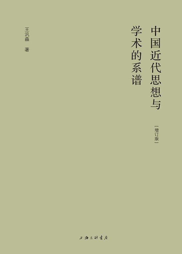 中国近代思想与学术的系谱(增订版)