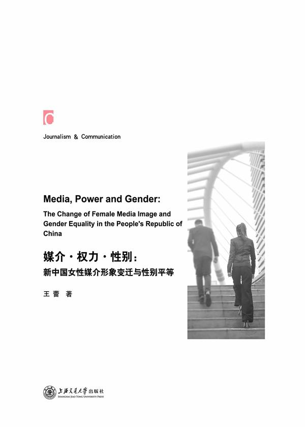 媒介·权力·性别:新中国女性媒介形象变迁与性别平等}