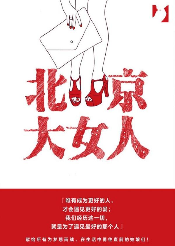 北京大女人