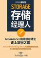 《存储经理人》2016金秋刊:Amazon S3将带领存储业走上复兴之路