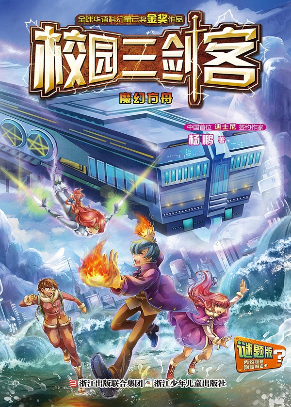 校园三剑客:魔幻方舟