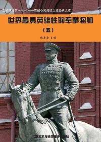 世界最具英雄性的军事将帅(5)