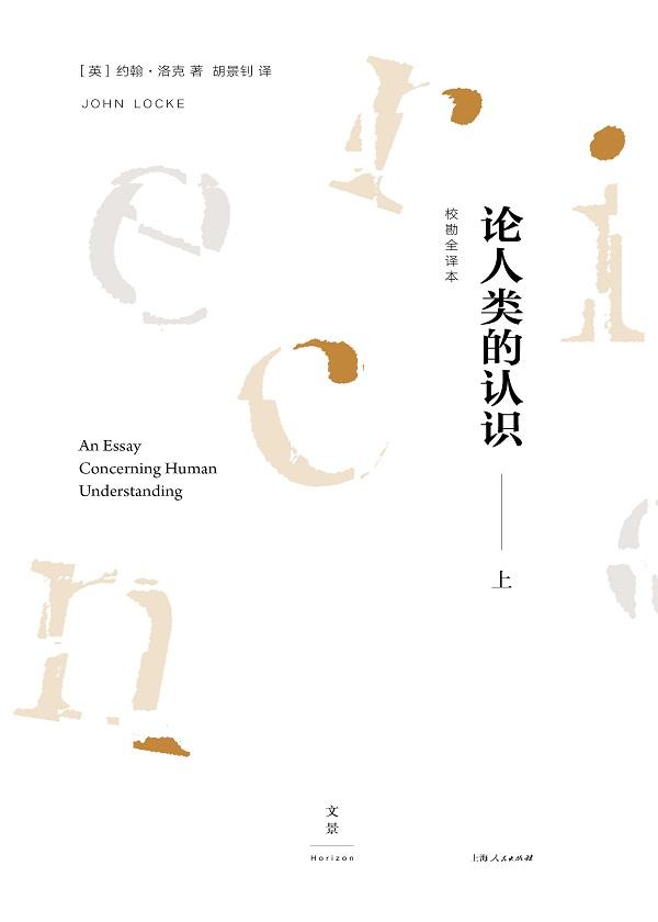 论人类的认识:校勘全译本(上)