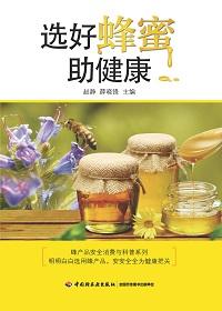 选好蜂蜜助健康