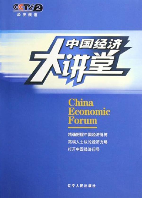 中国经济大讲堂1