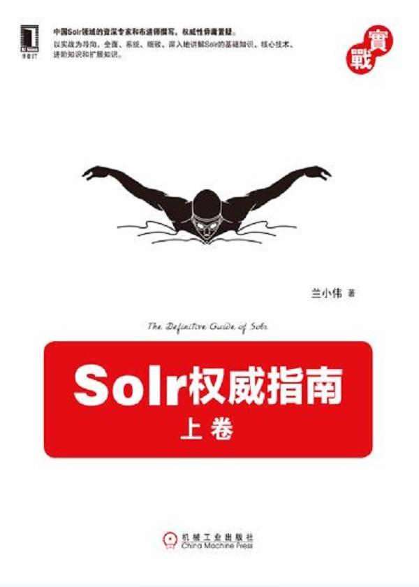 Solr权威指南(上卷)