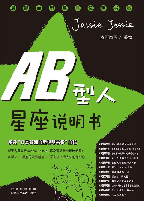 AB型人星座说明书