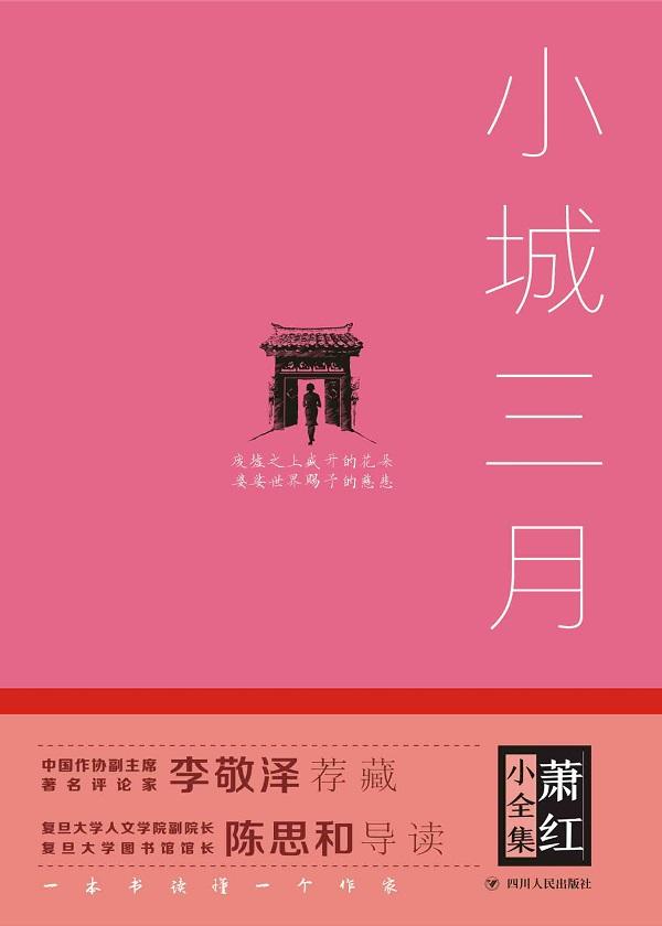 萧红小全集·小城三月