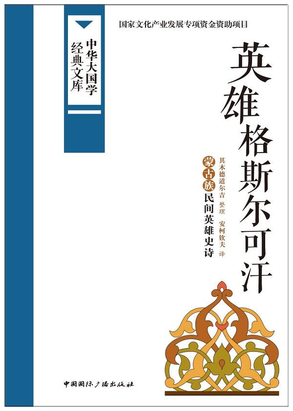 英雄格斯尔可汗:蒙古族民间英雄史诗