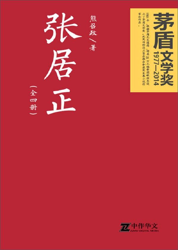 张居正(全四册)