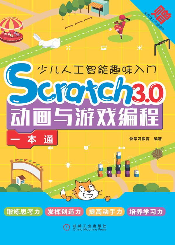少儿人工智能趣味入门:Scratch 3.0动画与游戏编程