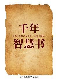 千年智慧书(经典励志文丛)