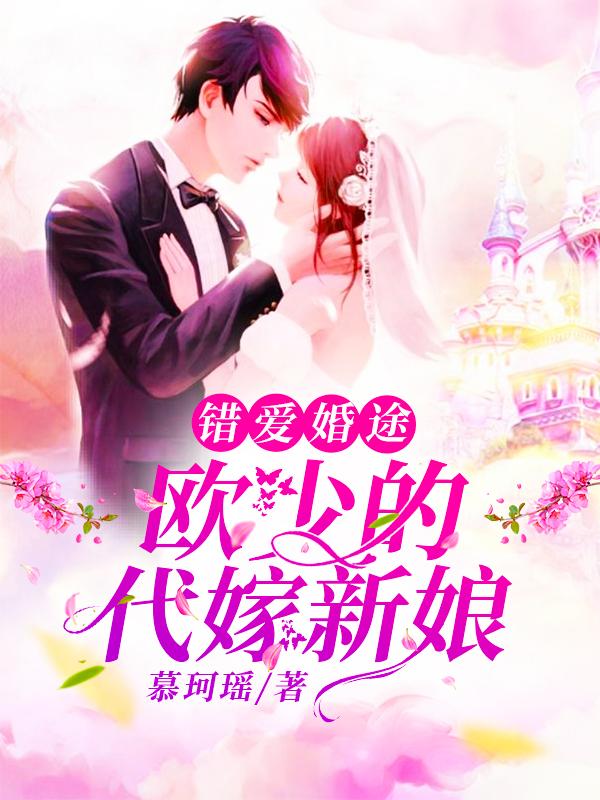 错爱婚途:欧少的代嫁新娘
