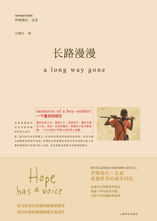 长路漫漫:一个童兵的回忆