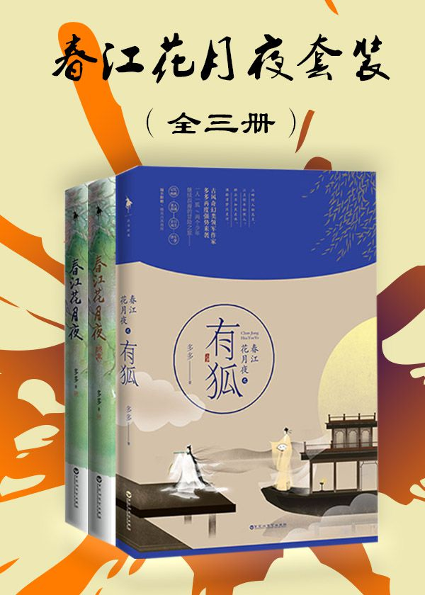 春江花月夜套装(全三册)