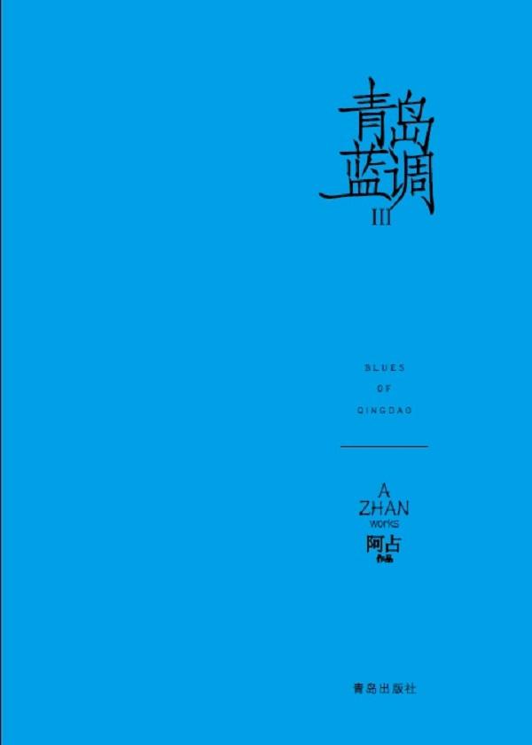 青岛蓝调Ⅲ
