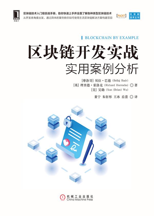 区块链开发实战:实用案例分析