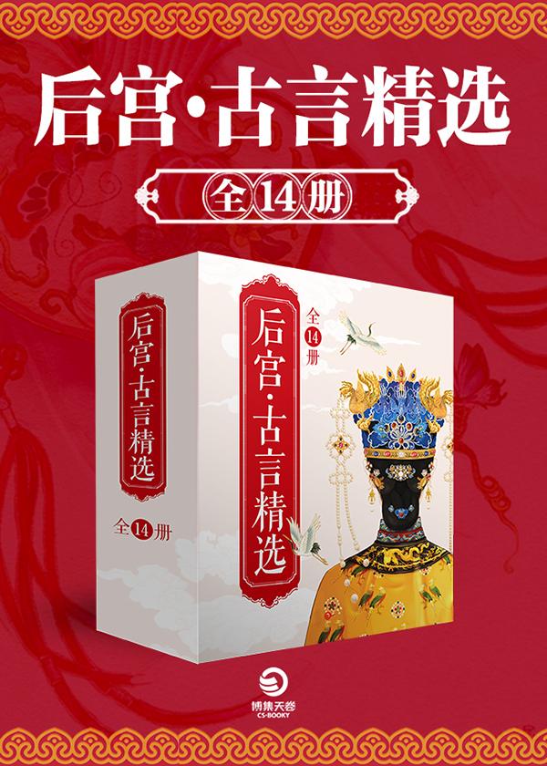 后宫·古言精选(全14册)