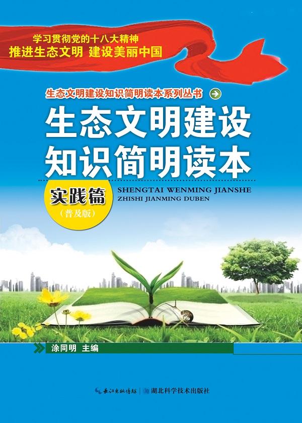 生态文明建设知识简明读本:实践篇