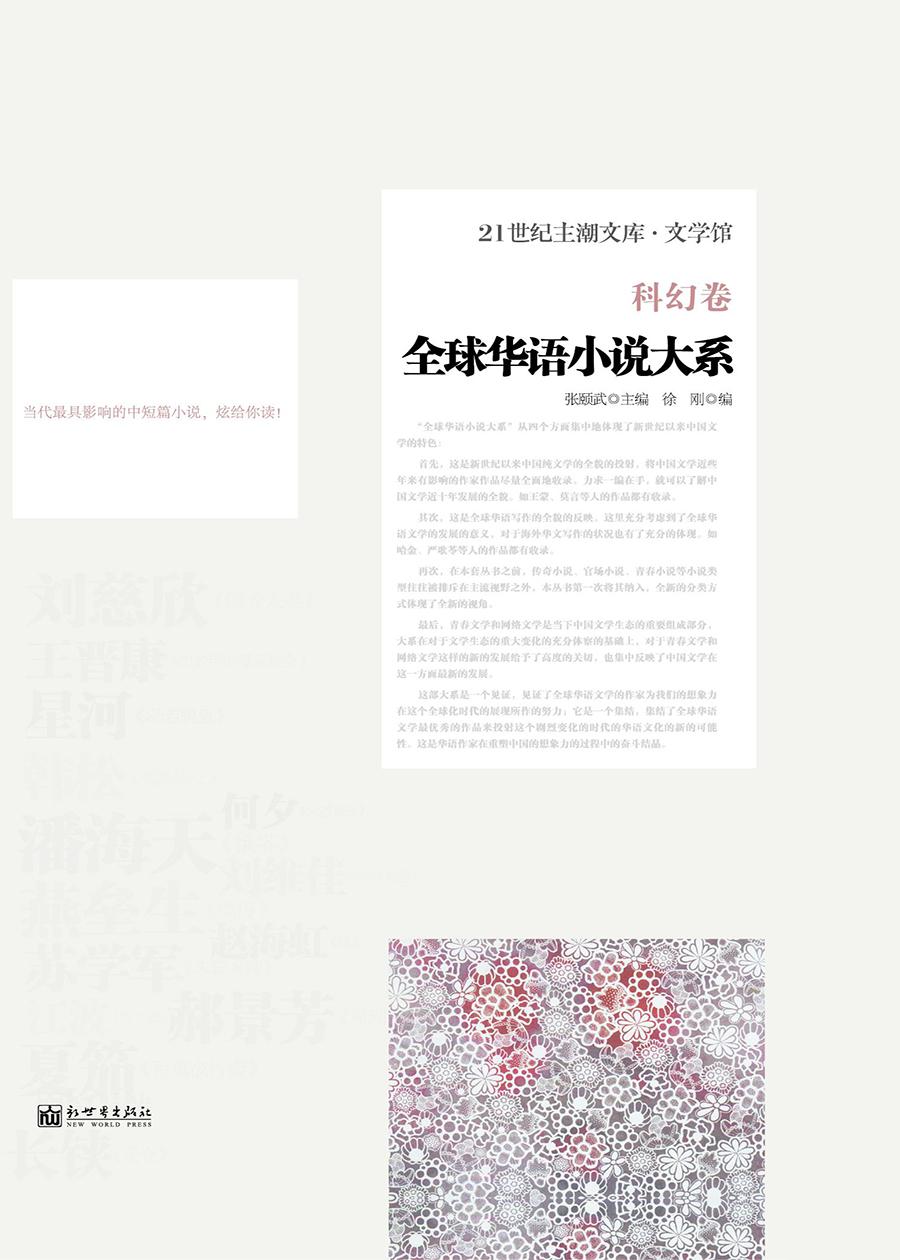 全球华语小说大系·科幻卷