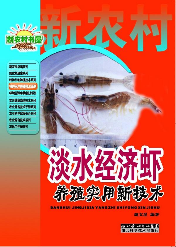 淡水经济虾养殖实用新技术