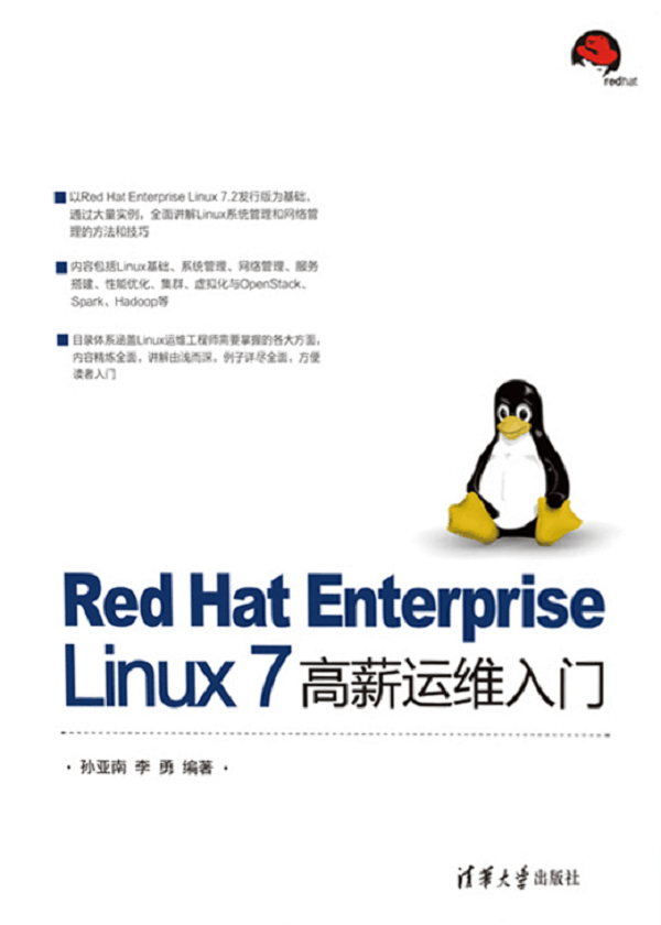 Red Hat Enterprise Linux 7 高薪运维入门