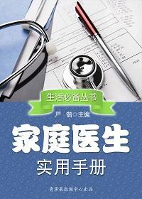 家庭医生实用手册