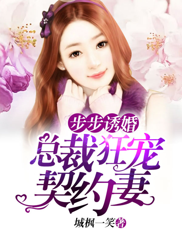 步步诱婚:总裁狂宠契约妻By城枫一笑小说免费阅读