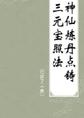 神仙炼丹点铸三元宝照法