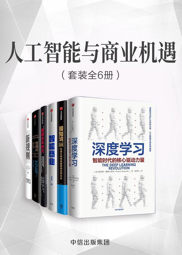人工智能与商业机遇(套装共6册)