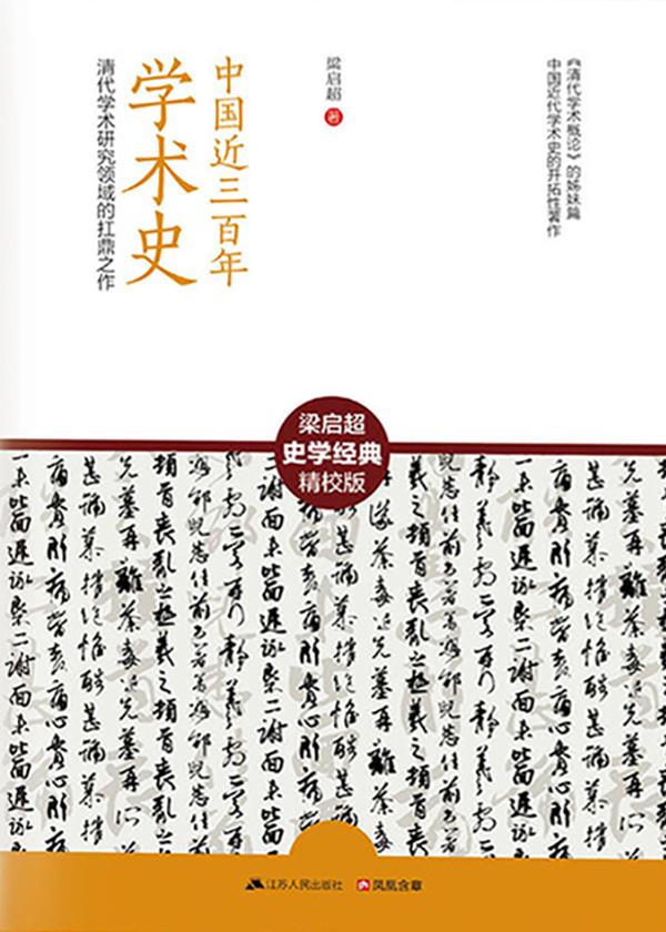 中国近三百年学术史:清代学术研究领域的扛鼎之作