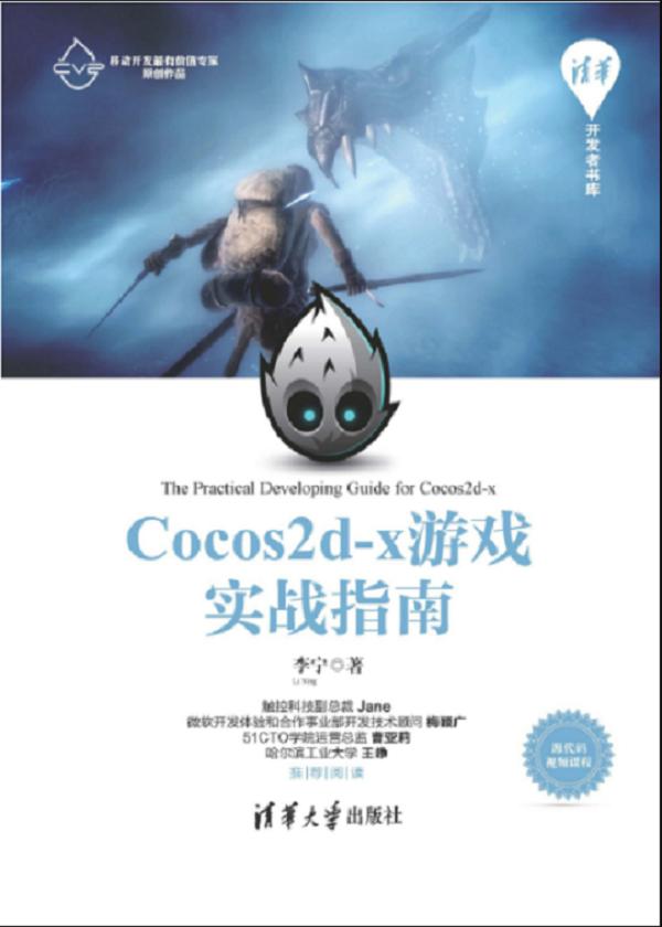 Cocos2d-x游戏实战指南